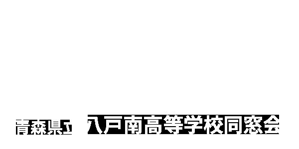青森県立八戸南高等学校同窓会